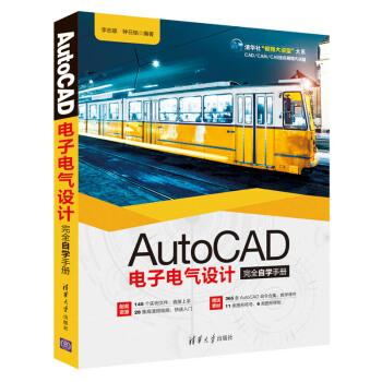 AutoCAD电子电气设计完全自学手册