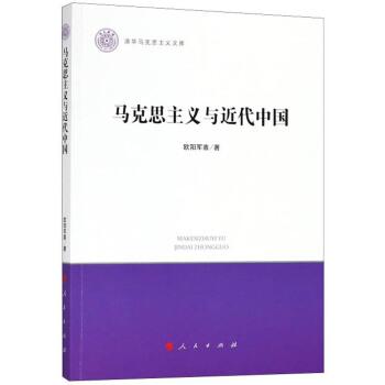 马克思主义与近代中国(清华马克思主义文库)