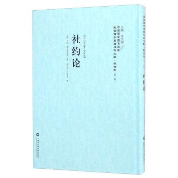 社约论(精)/民国西学要籍汉译文献