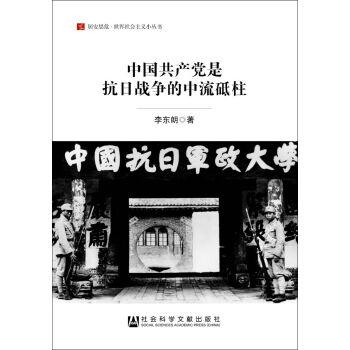 中国共产党是抗日战争的中流砥柱/居安思危世界社会主义小丛书