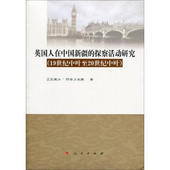英国人在中国新疆的探察活动研究(19世纪中叶至20世纪中叶)