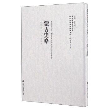 蒙古史略(精)/民国西学要籍汉译文献