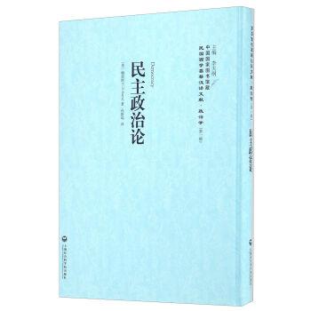 民主政治论(精)/民国西学要籍汉译文献