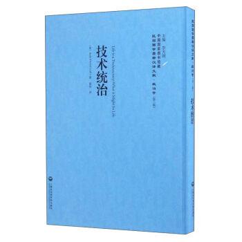 技术统治(精)/民国西学要籍汉译文献