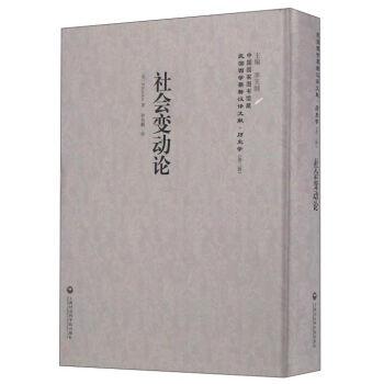社会变动论(精)/民国西学要籍汉译文献