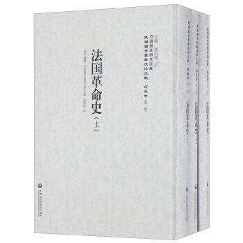 法国革命史(上中下)(精)/民国西学要籍汉译文献