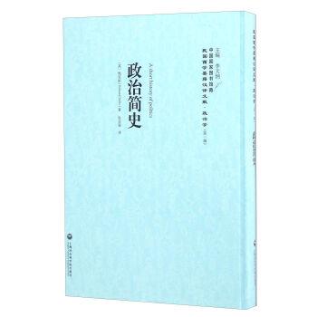 政治简史(精)/民国西学要籍汉译文献