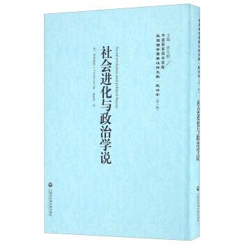 社会进化与政治学说(精)/民国西学要籍汉译文献