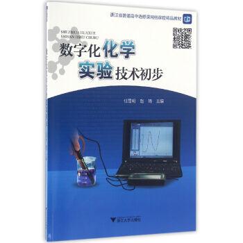 数字化化学实验技术初步