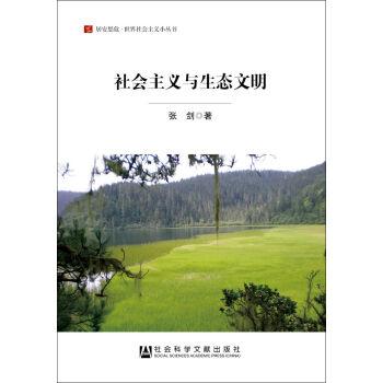 社会主义与生态文明/居安思危世界社会主义小丛书