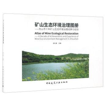矿山生态环境治理图册——舟山市十年矿山生态环境治理成果与经验