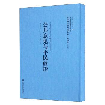 公共意见与平民政治(精)/民国西学要籍汉译文献