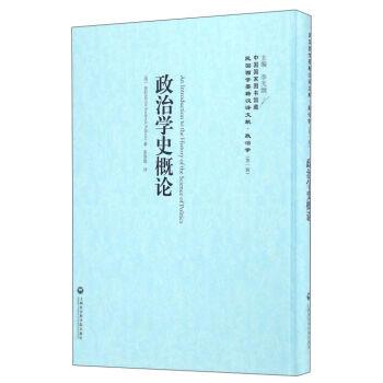 政治学史概论(精)/民国西学要籍汉译文献