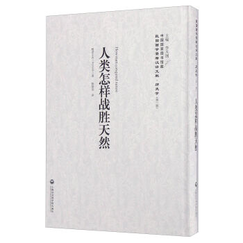 人类怎样战胜天然(精)/民国西学要籍汉译文献