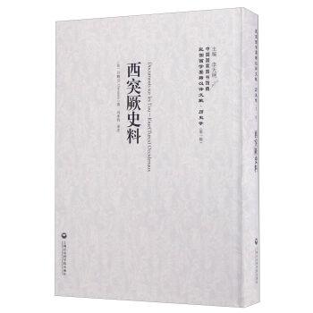 西突厥史料(精)/民国西学要籍汉译文献