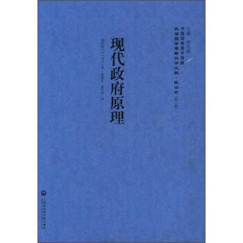 现代政府原理(精)/民国西学要籍汉译文献