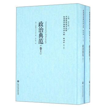 政治典范(上下)(精)/民国西学要籍汉译文献