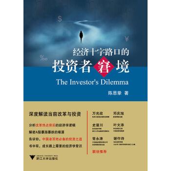 经济十字路口的投资者窘境