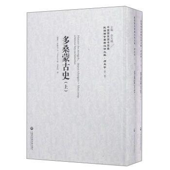 多桑蒙古史(上下)(精)/民国西学要籍汉译文献