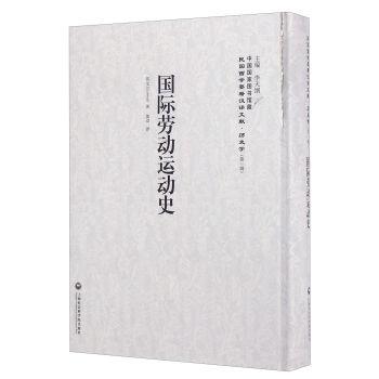 国际劳动运动史(精)/民国西学要籍汉译文献