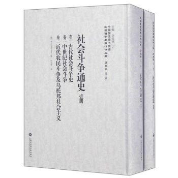 社会斗争通史(共2册)(精)/民国西学要籍汉译文献