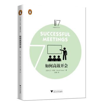 如何高效开会 企鹅卓越领导力丛书