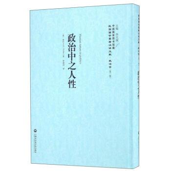 政治中之人性(精)/民国西学要籍汉译文献