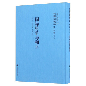 国际纷争与和平(精)/民国西学要籍汉译文献