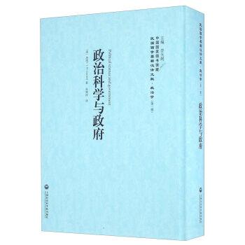 政治科学与政府(精)/民国西学要籍汉译文献