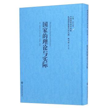 国家的理论与实际(精)/民国西学要籍汉译文献