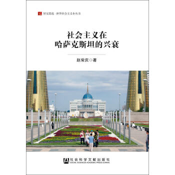 社会主义在哈萨克斯坦的兴衰/居安思危世界社会主义小丛书