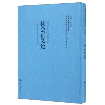 社会正义论(精)/民国西学要籍汉译文献