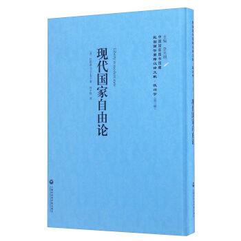 现代国家自由论(精)/民国西学要籍汉译文献