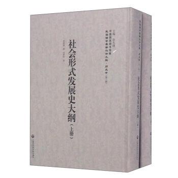 社会形式发展史大纲(上下)(精)/民国西学要籍汉译文献