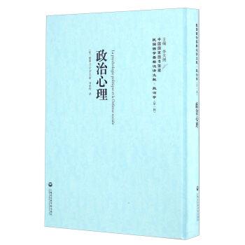 政治心理(精)/民国西学要籍汉译文献