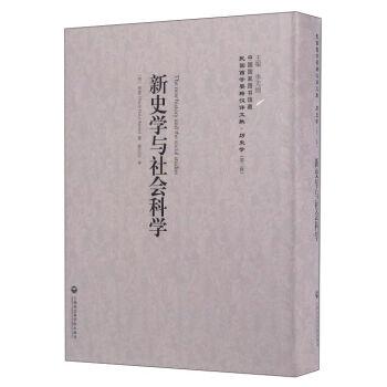 新史学与社会科学(精)/民国西学要籍汉译文献