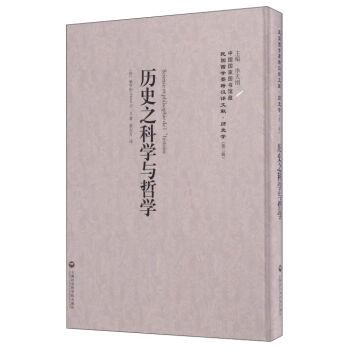 历史之科学与哲学(精)/民国西学要籍汉译文献