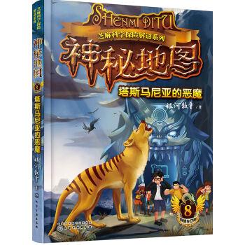 芝麻科学探险解谜系列-神秘地图(8):塔斯马尼亚的恶魔 [7~14岁]