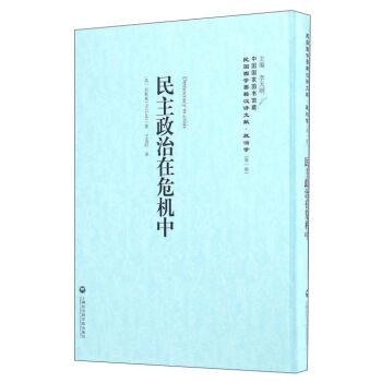 民主政治在危机中(精)/民国西学要籍汉译文献