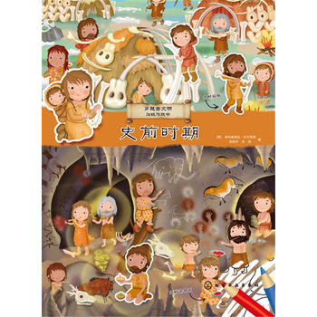 穿越古文明贴纸游戏书:史前时期、古埃及、罗马帝国、法国宫廷