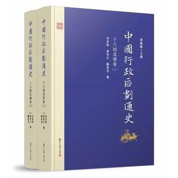 中国行政区划通史·十六国北朝卷(第二版)(上下册)