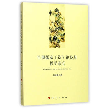 早期儒家《诗》论及其哲学意义