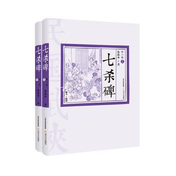 七杀碑(全二册)
