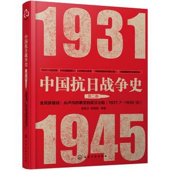 中国抗日战争史·第二卷,全民族奋战:从卢沟桥事变到武汉沦陷(1937年7月—1938年10月)