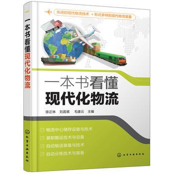 一本书看懂现代化物流