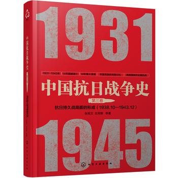 中国抗日战争史·第三卷:抗日持久战局面的形成(1938年10月—1943年12月)