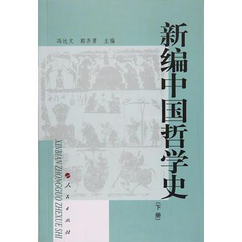 新编中国哲学史 (下册)