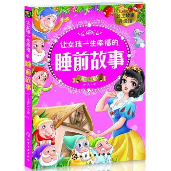让女孩一生幸福的睡前故事——白雪公主卷