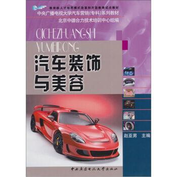 汽车装饰与美容(含考核册)