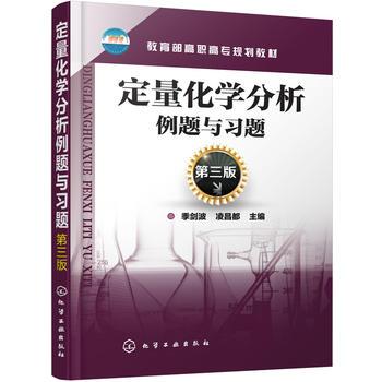 定量化学分析例题与习题(第三版)(季剑波)
